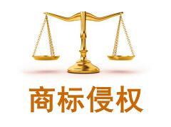 商标案例┃深圳精英商标诉猪八戒、百度商标侵权,索赔503万元