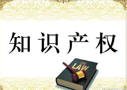 """南京市""""十三五""""知识产权交易额将达150亿元"""