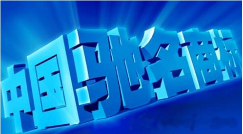 """佛山商标品牌""""维意WAYES""""被认定为中国驰名商标"""