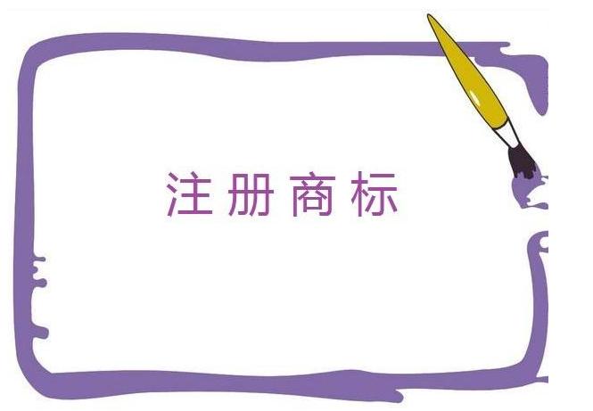 杭州一公司抢注饭店商标