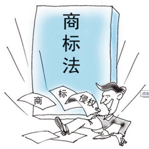 日本商标法