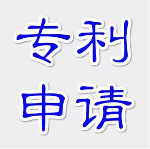 上海专利申请流程