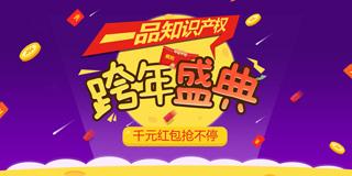 一品知识产权,跨年盛典,千元红包抢不停!