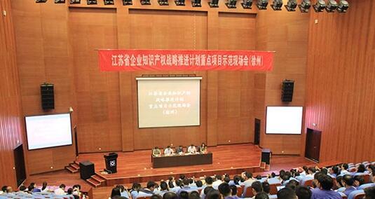 徐州企业知识产权战略推进计划重点项目示范现场会隆重召开