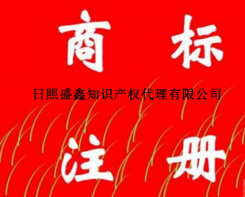 日照盛鑫知识产权代理有限公司