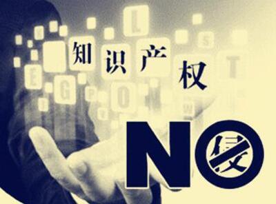 温州中院公布互联网知识产权侵权案例