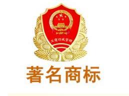 今年省著名商标认定 企业7月15日前上报申请