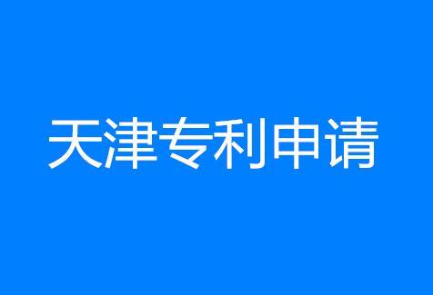 2017天津市青少年小发明设计大赛天津专利申请申报工作启动