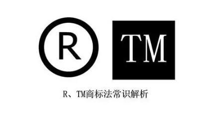 1分钟。简单分清tm商标与圈R商标的区别