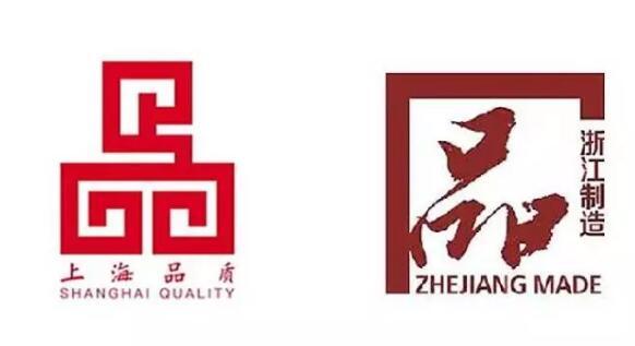 上海名牌、著名商标、中华老字号等品牌评选或将淡化政府主导印记