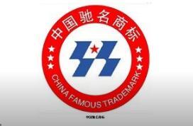 西塘這三件商標被評為嘉興著名商標
