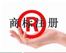 天津商标注册有哪些原则?
