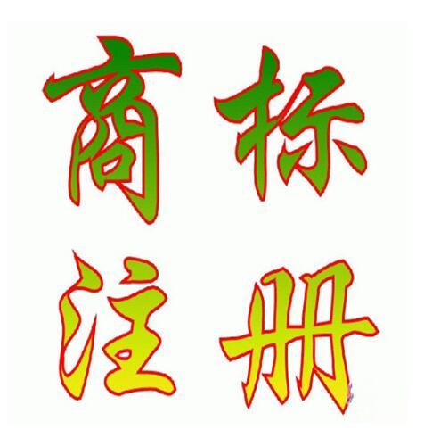 在天津商标注册申请流程有哪些?