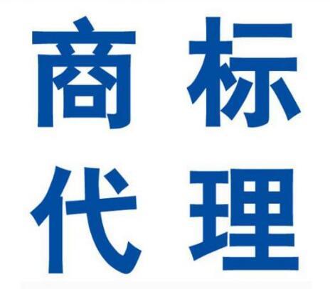 成都商标代理之四川嘉诚商标事务所