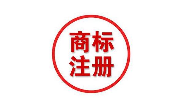 四川商標注冊
