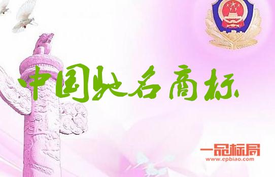 2013年四川55件商标被认定为中国驰名商标