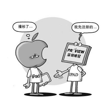 深圳唯冠目前仍然是IPAD商标合法注册人