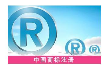 解析广州商标注册申请代理