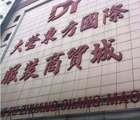 """广东虎门""""大莹""""获广东省著名商标称号"""