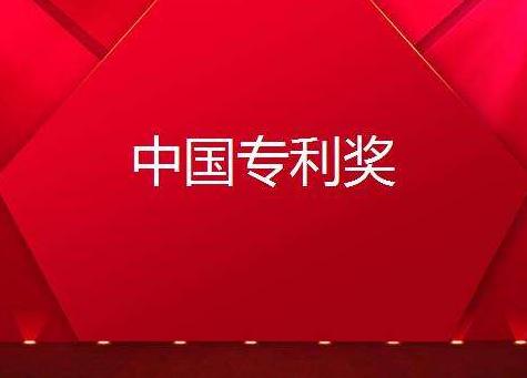 泉州市5件专利获第19届中国专利奖优秀奖