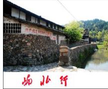 永嘉屿北古村拥有5张金名片 村名被成都一家公司抢注商标