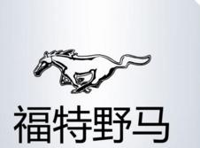 福特输了野马商标赔偿100万元 但赢了未来男人的心