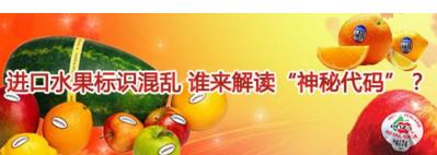 上海:13名被告人销售假冒进口水果商标标识被判刑并处罚金