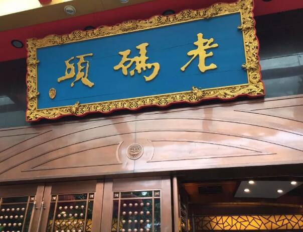 """成都武汉争""""码头""""!餐企商标维权怎么就这么难?"""