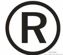 重庆拟废止著名商标认定和保护条例