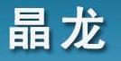 晶龙商标价值超24亿元