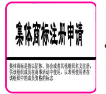 """""""西安回坊""""集体商标进入申报阶段"""
