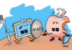 苹果与唯冠争iPad商标内地所有权