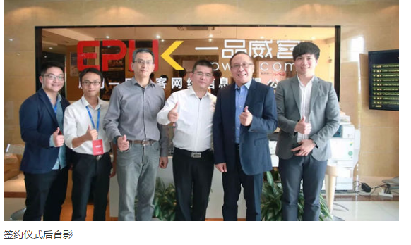 一品标局与台湾万国专利商标事务所签订战略合作协议