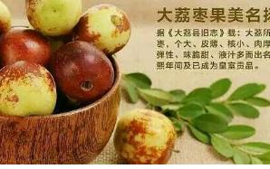 """""""大荔冬枣""""喜获国家地理标志证明商标"""
