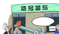 美EMC不想在中国消失 唯冠商标或坐地起价