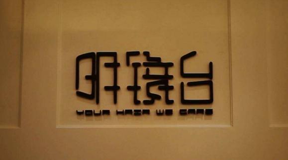 """湖南芷江""""明镜台""""通过马德里商标国际注册"""
