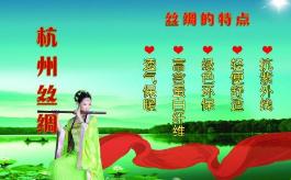 都锦生:杭州丝绸的标志之一