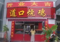 """河南""""道口""""烧鸡注册商标今日拍卖"""