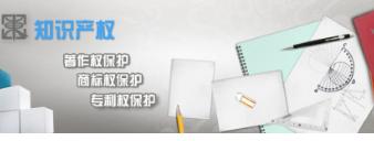 河南知识产权保护成绩斐然 三年共审结案件1.8万多件