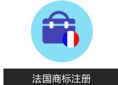 注册法国商标含地理名称需要满足的五个条件