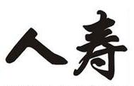"""""""上海人寿""""商标成功注册"""