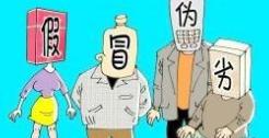 深圳一商人假冒国外商标 一审被判罚百万