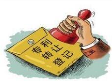 专利许可合同首次费用如何确定?