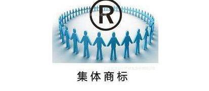 集体商标注册怎么申请?