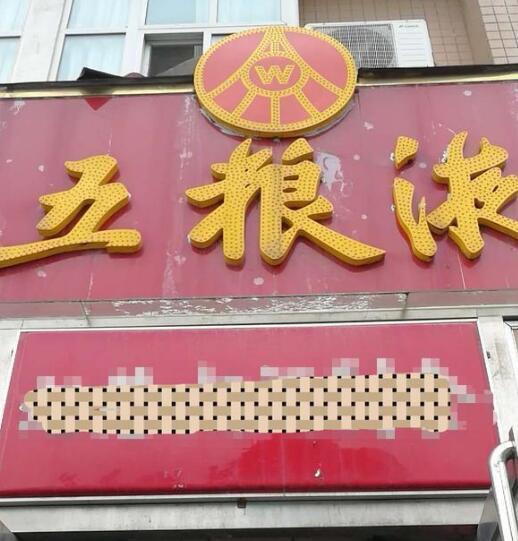 郑州多家商店被厂家起诉商标侵权