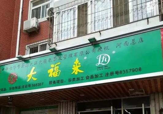 """大福来商标争议纠纷 津门老字号要姓""""沈""""?"""
