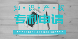 专利申请时,哪些情况不被受理