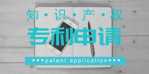 专利申请对企业有什么好处?