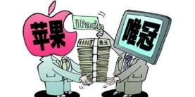 唯冠iPad商标心理价位:4亿美元?