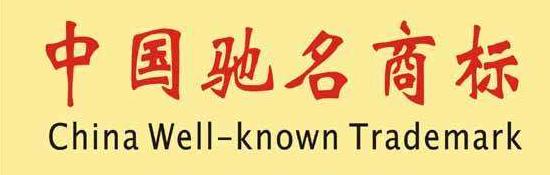 """中国""""名牌""""与""""驰名商标""""的区别"""